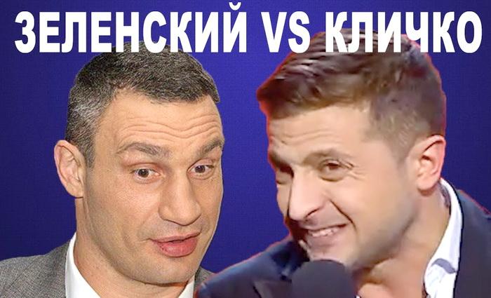 Битва за Киев. Клоун против боксёра