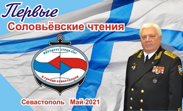 Геополитика, флот, Крым