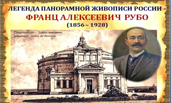 Франц Алексеевич Рубо, легенда панорамной живописи России