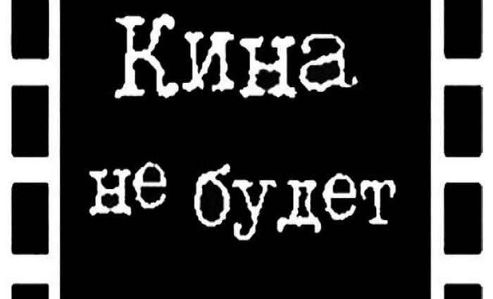 Зе обзавелся англосакским «ковром», но «кина» не будет