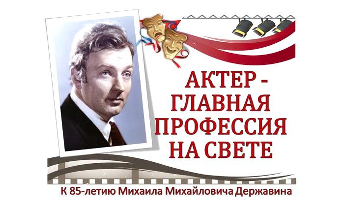 Смеяться, право, не грешно: к 85-летию Михаила Державина