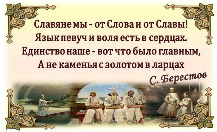 Ты всем нам мать, земля-славянка