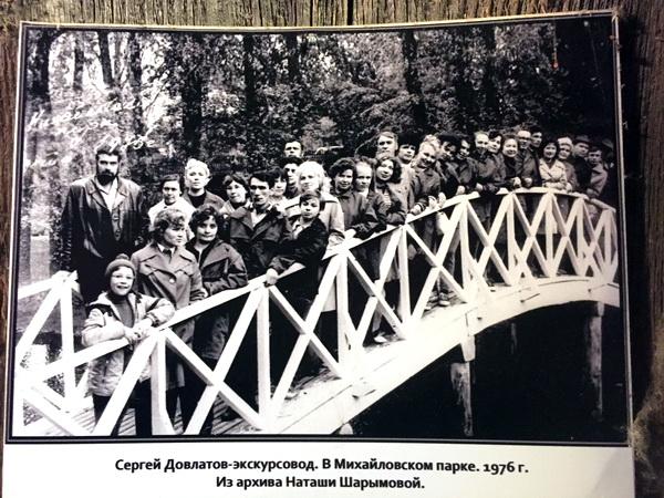 Довлатов — экскурсовод в Пушкинском заповеднике
