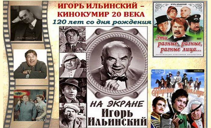 Игорь Ильинский, легенда русского театра и кино
