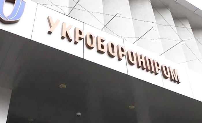 «Укроборонпрому» приказали долго жить