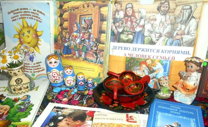 День семьи, любви и верности в России