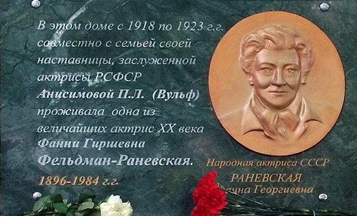 «Каждая роль – маленький шедевр»: к 125-летию Фаины Раневской