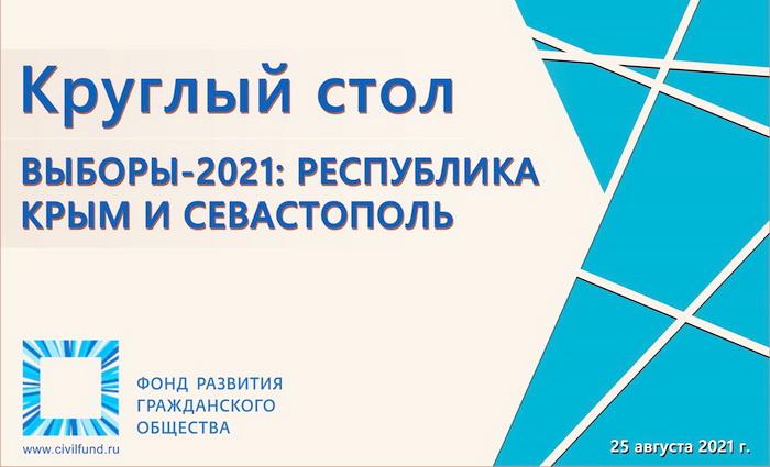 Выборы-2021: Республика Крым и Севастополь. Оценки экспертов
