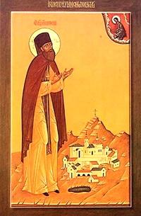 Игумен Парфений Кизилташский