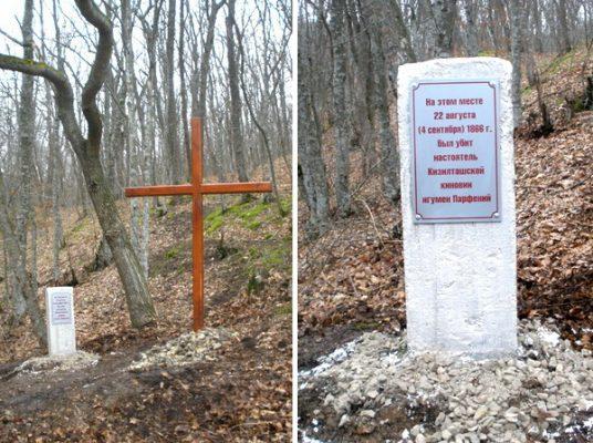 Памятный знак — на этом месте был убит настоятель Кизилташской киновии игумен Парфений