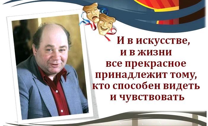 Он не играл, он был собою: к 95-летию Евгения Леонова