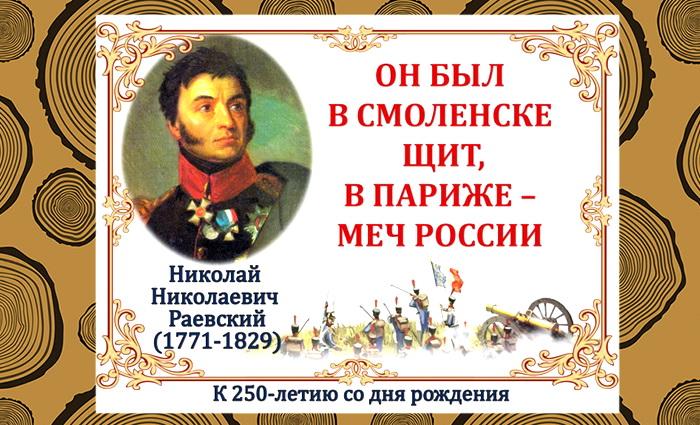 России щит и меч, Отечества герой