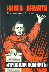 «Книга памяти» супругов Ширшовых