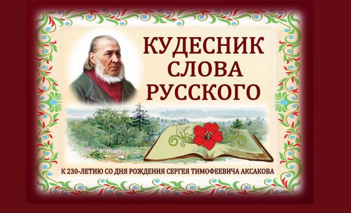 Сергей Аксаков, кудесник слова русского