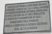 Воздушные ворота Ялтинской конференции